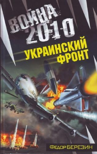 A military scene dominates the cover of the book <em>War 2010: Ukrainian Front </em> by Fedor Berezin (2010).