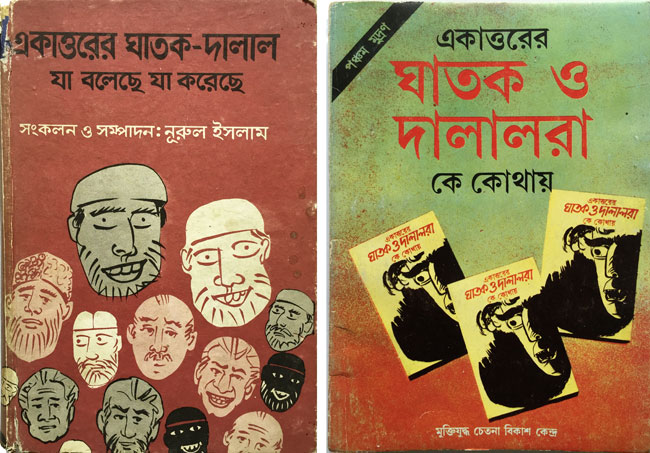 The two-volume publication of lists and descriptions of alleged war criminals, traitors, and collaborators.