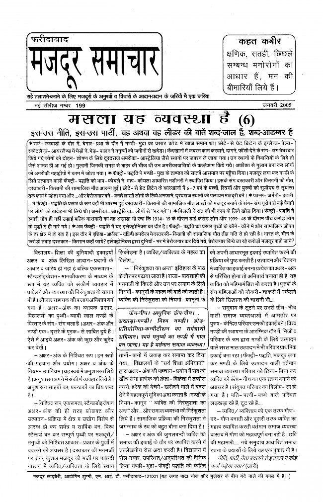 The front page of issue 199 of <em>Faridabad Workers News</em>, January 2005.