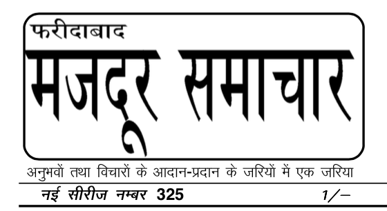 The masthead of <em>Faridabad Workers News</em> as published in issue no. 325.